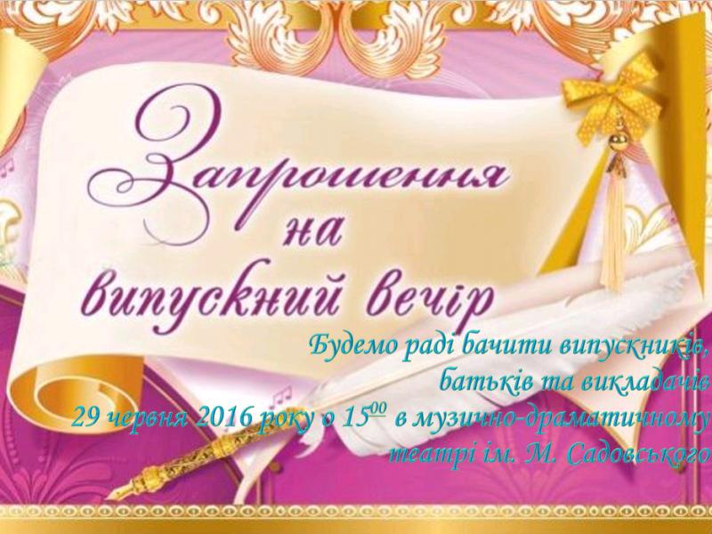 Зразок запрошення на конкурс